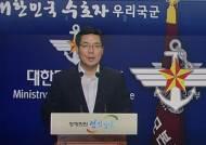 """국방부, 사이버사령부 관련 """"개인 활동"""" 잠정 결론"""