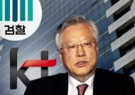 검찰, KT 수백억 손해 끼친 혐의 이석채 회장 곧 소환