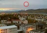 [영상] 하늘에서 내려온 불덩어리, 떨어진 곳엔 미동도 없다?