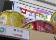 '국민 간식' 컵라면, 고속도로 휴게소 곳곳 판매 시작