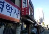 """""""점집"""" 하면 택시 알아서 내려주던 서울 명소"""