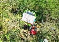 단풍놀이 버스, 5m 아래로 미끄러져…관광객 39명 부상