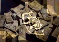 허위서류 내고 국가보조금 10억 꿀꺽…공무원도 한통속