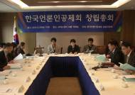 한국언론인공제회 공식 출범…초대 이사장에 이철휘