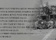 """""""5.18, 북한 개입한 폭동"""" 보수단체 게시글 무죄 논란"""