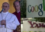 """NSA, 구글 멋대로 뒤져 개인정보 빼내…교황청도 도청"""