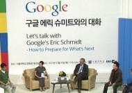 환호성·진지·웃음…구글 회장과 서울대생들의 만남