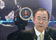 """NSA, 반기문 도·감청""…청와대도 감시 대상 가능성"