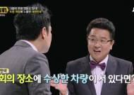[썰전] '미국 도청 차량, 서울 곳곳에?' 어딘가 보니…