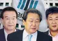 """유출 논란 김무성 """"당당히 조사""""…검찰, 소환으로 급선회"""