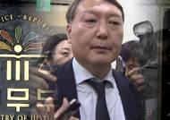 """윤석열, 재산신고 관련 또 징계 위기…""""문제 될 것 없다"""""""