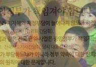 """""""더 지원해달라"""" 경기·경남, 무상보육 정부안에 반발"""