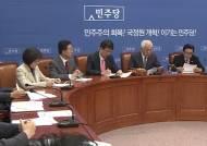 민주, 일단 국회 복귀…대통령 시정연설이 정국 분수령