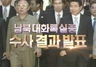 [특보] 검찰, 수사결과 발표…백종천·조명균 기소, 문재인 무혐의