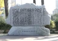 마산역 광장에 기념비와 고발비 나란히…'이은상 갈등'