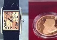 까르띠에 시계·기념주화…전두환·최순영 재산 공매