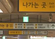 이용객 비슷한데…지하철 출입구 수 강남-강북 편차