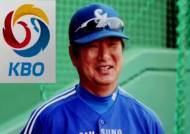 [단독] 야구 국가대표 감독 선임 방식, 원점부터 재검토