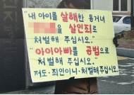 """""""내 아이 살해한 계모 처벌하라""""…친엄마의 1인 시위"""