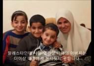 """아버지 없는 가정 대부분 … """"먹고 살길 찾아 이스라엘 밀입국"""""""
