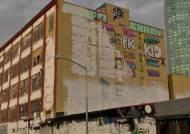 재개발에 지워진 뉴욕 명소 '거리 벽화'…반발 여론 확산