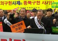 시국 미사 둘러싸고 열띤 '찬반 공방'…커지는 갈등
