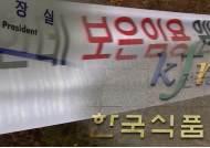 '성추행 의혹' 기관장, 사표낸 뒤 일주일 만에 재임용