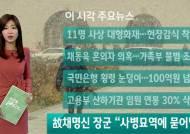 '국민은행 횡령사건' 규모 100억 넘어…검찰, 수사 착수