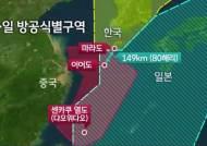"""김민석 """"일본, '마라도 영공침해' 알면서도 30년 째 계속"""""""