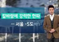 [날씨] 칼바람에 강력 한파…서울 영하 5도