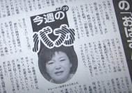 """일본 주간지 """"박 대통령 아줌마 외교…남자친구 필요"""" 조롱"""