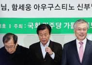 """국회 시국미사 참석한 문재인 """"여권 종북몰이에 분노"""""""