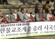 """이번엔 불교…승려 1000명도 """"불법 선거"""" 시국 선언"""