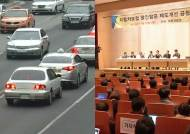 자동차 사고 건수로 할증?…보험사 '꼼수' 논란 확산