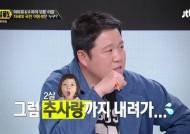"""김구라 추사랑 언급, 요즘 대세 인증…""""추성훈 흐뭇할 듯"""""""