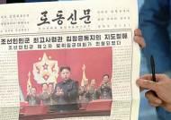 """""""북한 컴퓨터 키보드, Ctrl+j 누르면 김정일 자동 입력"""""""
