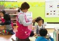 """정부 """"유치원·어린이집, 2016년까지 단계적으로 통합"""""""
