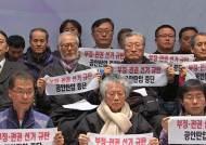 """시민단체 """"선거개입 무마 위해 전공노 탄압…즉각 중단"""""""