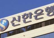 일반인 계좌까지 뒤진 신한은행…금감원, 불법조회 조사