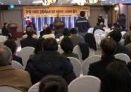 언론중재위, '한국 사회의 갈등 해소' 심포지엄 개최