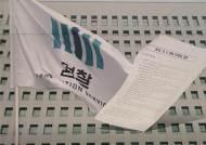 미뤄 놓은 '특검' 불씨…국회는 여전히 '외줄타기 중'