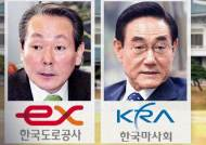 도로공사 사장 김학송·마사회장 현명관…또 낙하산 논란