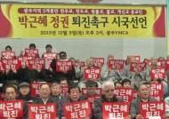 """광주 5대 종단, 첫 공동 시국선언…""""정권 퇴진"""" 한 목소리"""