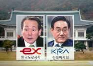 """마사회장에 현명관…민주 """"친박 낙하산 파티 시작"""""""
