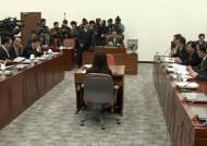 국정원 특위 첫날부터 신경전…대북심리전 범위 입장차