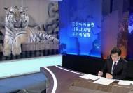 """사육사 유가족 """"대공원, 수습 무성의…사고 직후 동승 안해"""""""