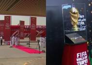 비행기에 레드카펫에…피파 월드컵 트로피 팔자가 상팔자