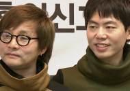 """김조광수 커플 """"혼인신고 왜 안 되나요""""…법적대응 불사"""