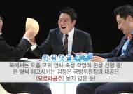 """[썰전] """"장성택 친 김정은, '오로라공주' 내공과 비슷"""""""