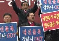 """장외로 나간 새누리당…민주당 """"해외토픽감"""" 비판"""